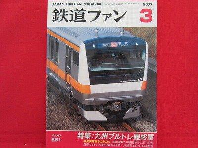 Japan Rail Fan Magazine' #551 03/2007 train railroad book