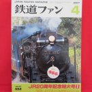 Japan Rail Fan Magazine' #552 04/2007 train railroad book