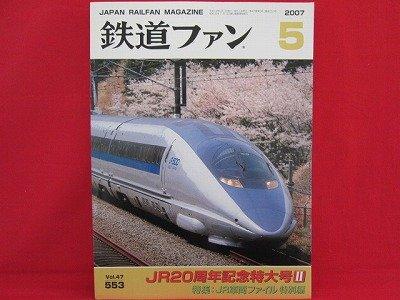 Japan Rail Fan Magazine' #553 05/2007 train railroad book