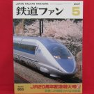 Japan Rail Fan Magazine' #553 05/2007 train railroad book
