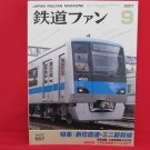 Japan Rail Fan Magazine' #557 09/2007 train railroad book