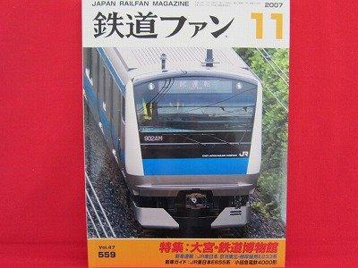 Japan Rail Fan Magazine' #559 11/2007 train railroad book