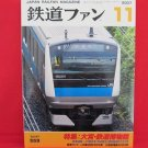 Japan Rail Fan Magazine' #559 11/2007 train railroad book