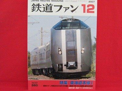 Japan Rail Fan Magazine' #560 12/2007 train railroad book