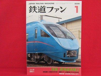Japan Rail Fan Magazine' #561 01/2008 train railroad book