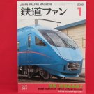 Japan Rail Fan Magazine' #561 01/2008 train railroad book