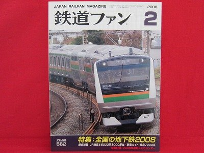 Japan Rail Fan Magazine' #562 02/2008 train railroad book