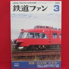 Japan Rail Fan Magazine' #563 03/2008 train railroad book
