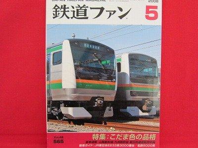 Japan Rail Fan Magazine' #565 05/2008 train railroad book