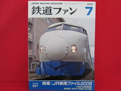 Japan Rail Fan Magazine' #567 07/2008 train railroad book