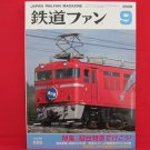 Japan Rail Fan Magazine' #569 09/2008 train railroad book