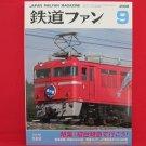 Japan Rail Fan Magazine' #569 09/2008 train railroad book
