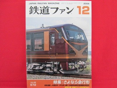 Japan Rail Fan Magazine' #572 12/2008 train railroad book