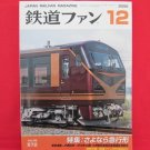 Japan Rail Fan Magazine' #572 12/2008 train railroad book