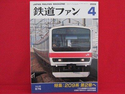 Japan Rail Fan Magazine' #576 04/2009 train railroad book
