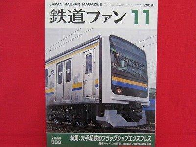 Japan Rail Fan Magazine' #583 11/2009 train railroad book