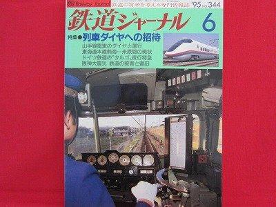 Railway Journal' #344 06/1995 Japanese train railroad magazine book