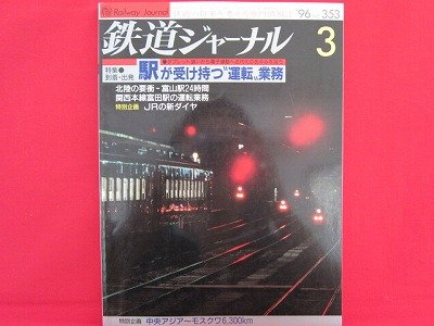 Railway Journal' #353 03/1996 Japanese train railroad magazine book