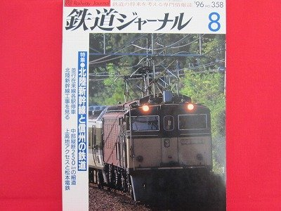 Railway Journal' #358 08/1996 Japanese train railroad magazine book