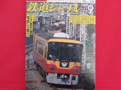 Railway Journal' #359 09/1996 Japanese train railroad magazine book