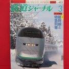 Railway Journal' #485 03/2007 Japanese train railroad magazine book