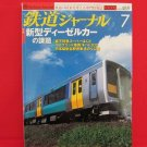 Railway Journal' #489 07/2007 Japanese train railroad magazine book