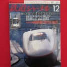 Railway Journal' #374 12/1997 Japanese train railroad magazine book