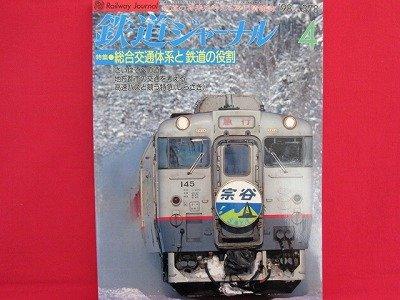 Railway Journal' #378 04/1998 Japanese train railroad magazine book