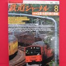 Railway Journal' #382 08/1998 Japanese train railroad magazine book
