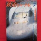 Railway Journal' #393 07/1999 Japanese train railroad magazine book