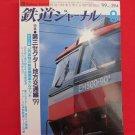 Railway Journal' #394 08/1999 Japanese train railroad magazine book