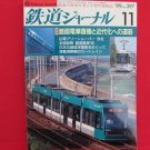 Railway Journal' #397 11/1999 Japanese train railroad magazine book