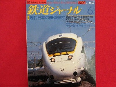 Railway Journal' #404 06/2000 Japanese train railroad magazine book