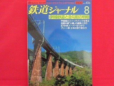 Railway Journal' #406 08/2000 Japanese train railroad magazine book