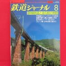 Railway Journal' #406 08/2000 Japanese train railroad magazine book