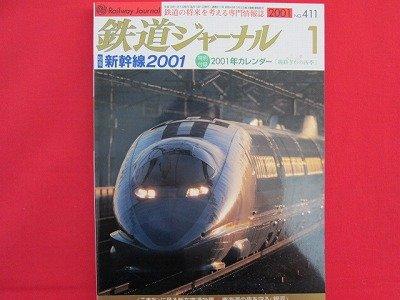 Railway Journal' #411 01/2001 Japanese train railroad magazine book