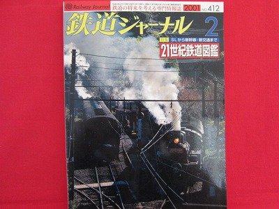 Railway Journal' #412 02/2001 Japanese train railroad magazine book