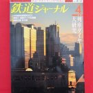 Railway Journal' #414 04/2001 Japanese train railroad magazine book