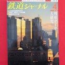Railway Journal' #414 04/2001 Japanese train railroad magazine book