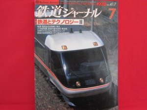 Railway Journal' #417 07/2001 Japanese train railroad magazine book