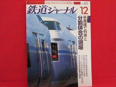 Railway Journal' #422 12/2001 Japanese train railroad magazine book