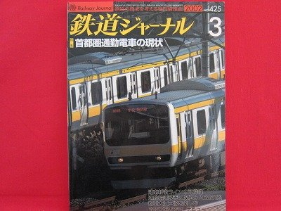 Railway Journal' #425 03/2002 Japanese train railroad magazine book