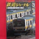 Railway Journal' #425 03/2002 Japanese train railroad magazine book