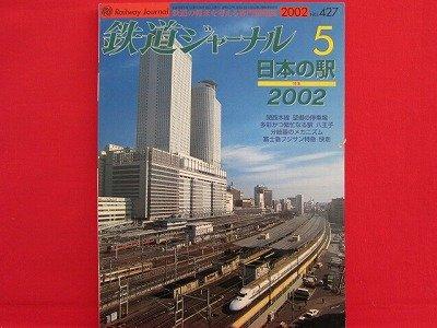 Railway Journal' #427 05/2002 Japanese train railroad magazine book