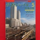 Railway Journal' #427 05/2002 Japanese train railroad magazine book