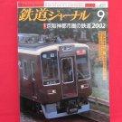 Railway Journal' #431 09/2002 Japanese train railroad magazine book