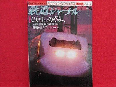 Railway Journal' #435 01/2003 Japanese train railroad magazine book