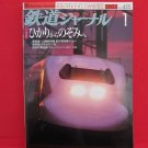 Railway Journal' #435 01/2003 Japanese train railroad magazine book