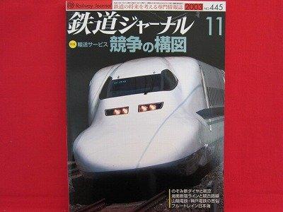Railway Journal' #445 11/2003 Japanese train railroad magazine book