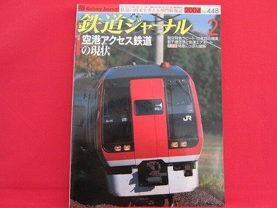 Railway Journal' #448 02/2004 Japanese train railroad magazine book
